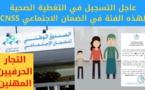 CNSS: انطلاق عملية تسجيل الأشخاص المعنيين بالمساهمة المهنية الموحدة
