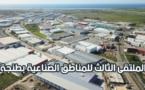 طنجة تحتضن الملتقى الثالث للمناطق الصناعية دجنبر المقبل