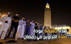 """هذه حقيقة """"الأخبار الزائفة"""" التي أعادت فتح المساجد وإقامة صلاة التراويح في شهر رمضان"""