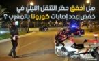هل أخفق حظر التنقل الليلي في خفض عدد إصابات كورونا بالمغرب ؟