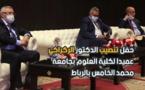 حفل تنصيب الدكتور الركراكي عميدا لكلية العلوم بجامعة محمد الخامس بالرباط