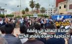 بالفيديو: أساتذة التعاقد في وقفة احتجاجية حاشدة بالقصر الكبير