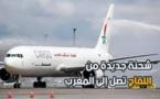 المغرب يتلقى شحنة جديدة من لقاحات سينوفارم وعملية التطعيم تنطلق غداً