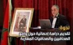 المجلس الوطني للصحافة يقدم دراسة إحصائية حول واقع الصحافيين والصحافيات المغاربة