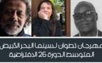 مهرجان تطوان لسينما البحر الأبيض المتوسط يكشف عن أسماء لجان تحكيم الدورة 26 الافتراضية