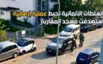 بالفيديو: السلطات الألمانية تحبط عملية إرهابية استهدفت مسجد المغاربة