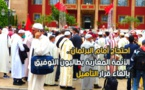 الأئمة المغاربة يطالبون التوفيق بإلغاء قرار التأهيل