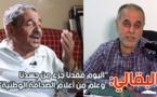 البقالي في شهادته على الصحفي الراحل خالد الجامعي