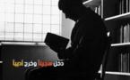 شاب يحول جحيم سجنه إلى نعيم العلم والمعرفة ويتخرج منه أديبا ومفكرا