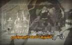 قريبا.. وثائقي عن الشريف أحمد الريسوني القائد الثائر