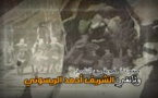 موعد عرض الجزء الأول من وثائقي الشريف أحمد الريسوني بهذا التاريخ
