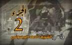 وثائقي : نشأة الشريف  أحمد الريسوني -القائد الثائر- الجزء 2