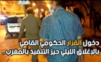 دخول القرار الحكومي القاضي بالإغلاق الليلي حيز التنفيذ بالمغرب..