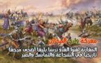 المغرب يخلد اليوم الذكرى 443 لمعركة واد المخازن الخالدة
