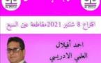 أحمد أفيلال وكيل لائحة حزب الاستقلال في انتخابات مجلس مدينة عين السبع