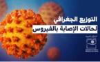 حصيلة فيروس كورونا بالمغرب ليوم السبت 11 سبتمبر