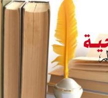 افتتاحية.. مبررات واهية تؤكد الفشل الذريع
