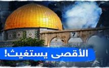 الاحتلال يشن هجوما على المسجد الأقصى ويعتدي على المصلين بداخله وسط استعداد مئات المستوطنين لاقتحامه